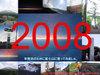 2008blogversion